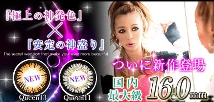 queen13top7