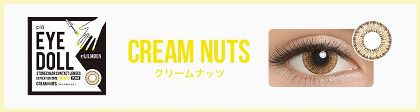 eyedoll_series_cream_nuts