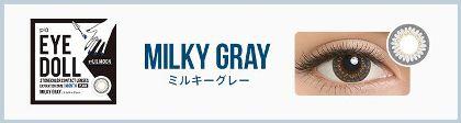 eyedoll_series_milky_gray
