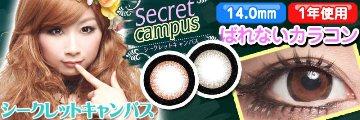 secretcampus2