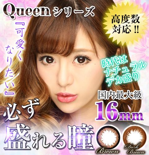 queentop003