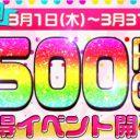 ラブコン500円オフセール