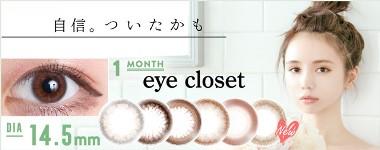 アイクローゼット(eye closet)マンスリーを購入する