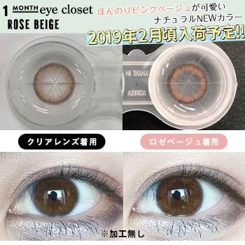 アイクローゼット(eye closet)ロゼベージュ