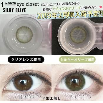 アイクローゼット(eye closet)シルキーオリーブ