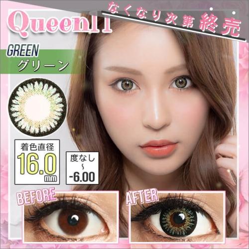 Queen11グリーン